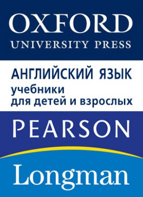Английский язык - учебники Оксфорд, Пирсон, Пингу