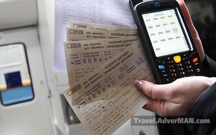 Железнодорожные билеты, Украина